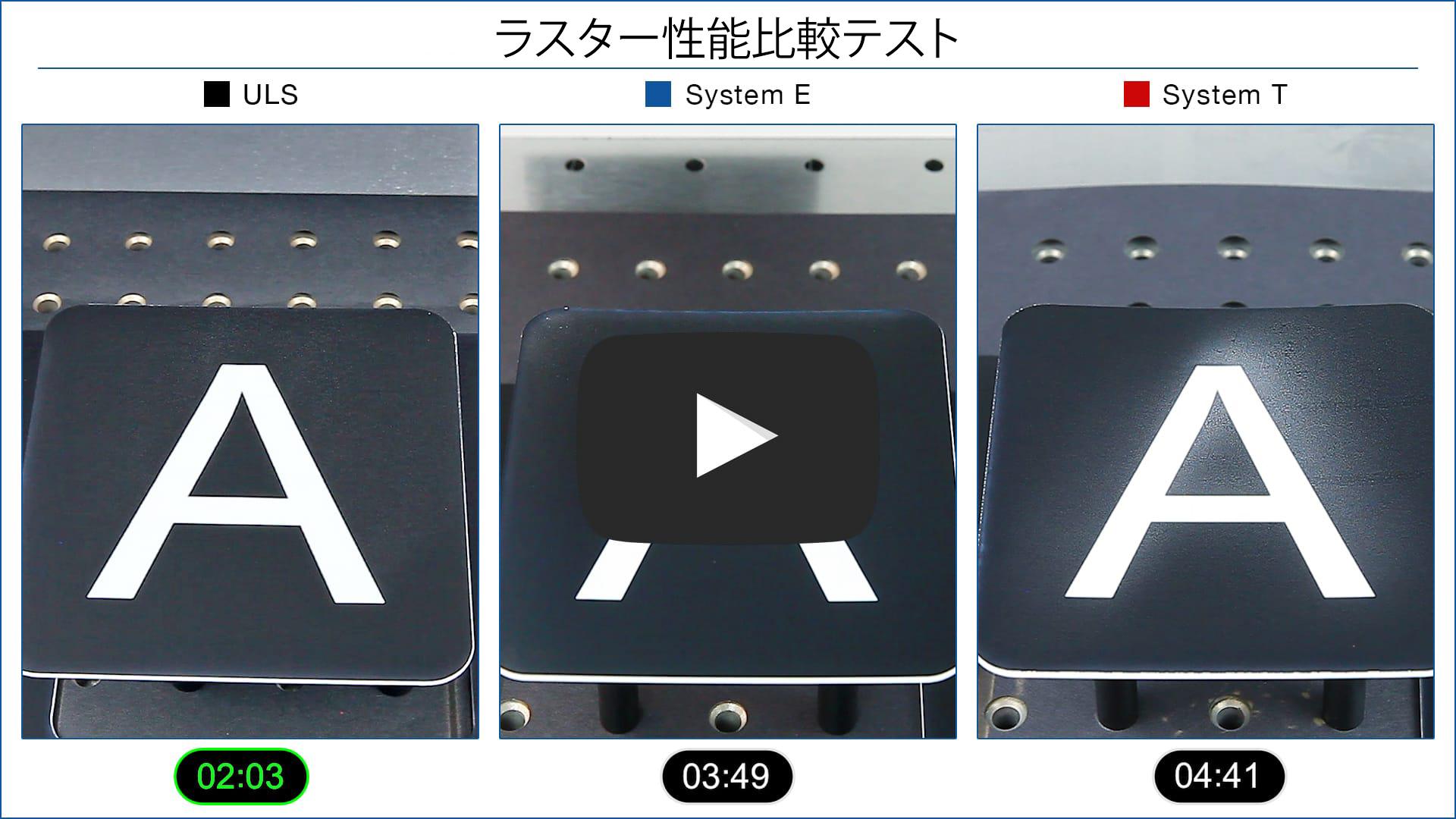 レーザーラスター性能比較動画