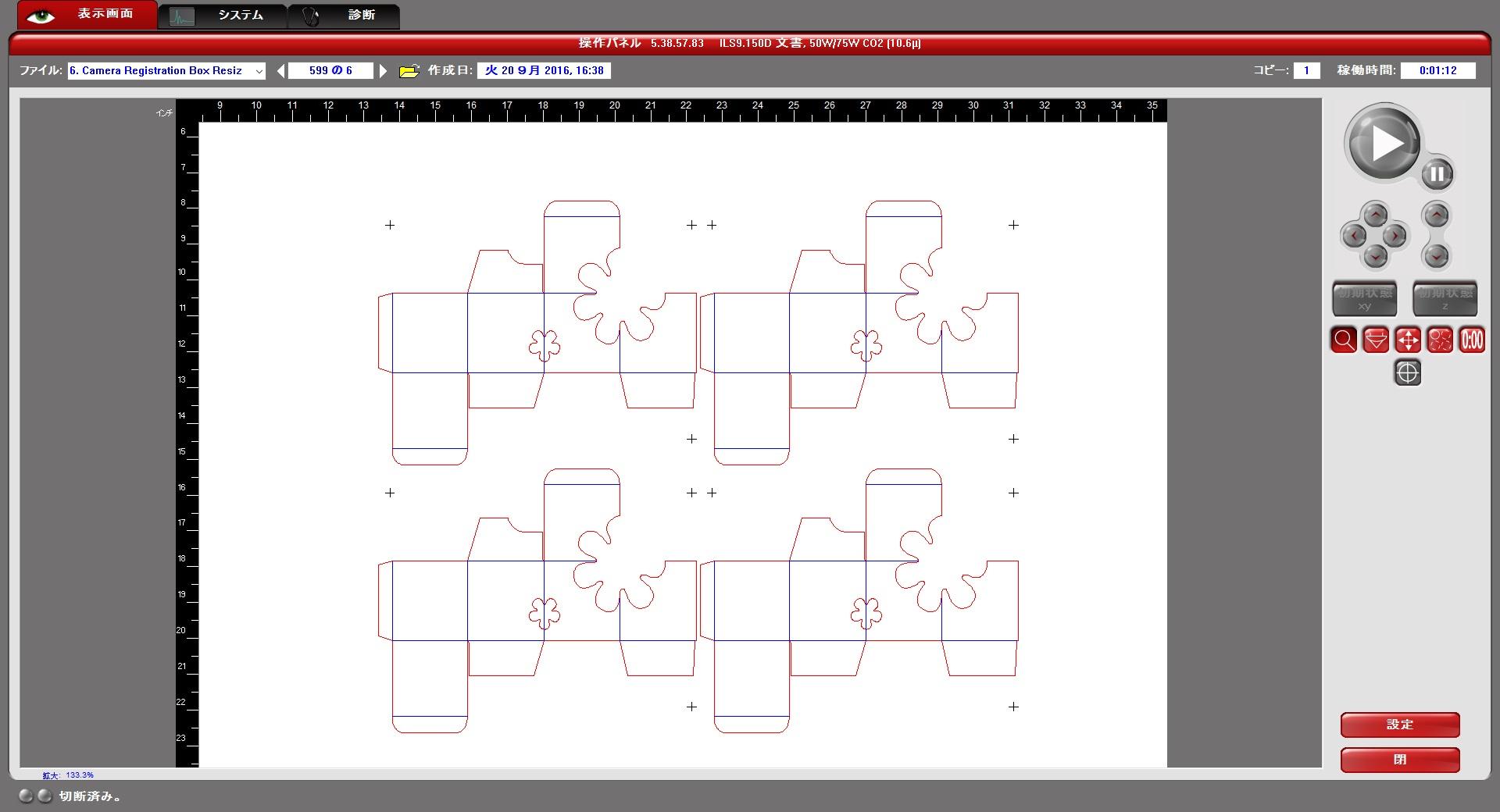 XLSシステムでの、複製製作した単一カメラの登録プロセスの4つの複製を示すレーザーシステムソフトウエア